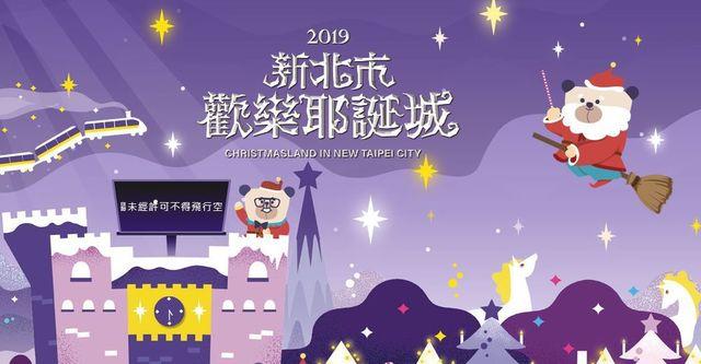 2019新北市歡樂耶誕城3.jpg