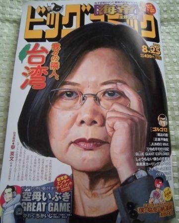 ビッグコミック、蔡総統の表紙.jpg