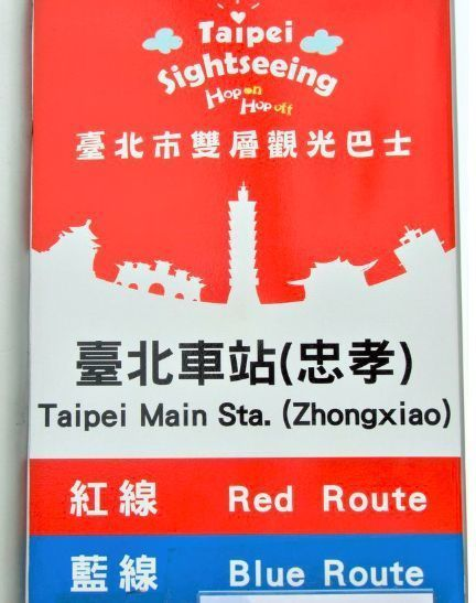 台北2階建てバス案内板.jpg