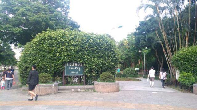 台北大安森林公園.jpg