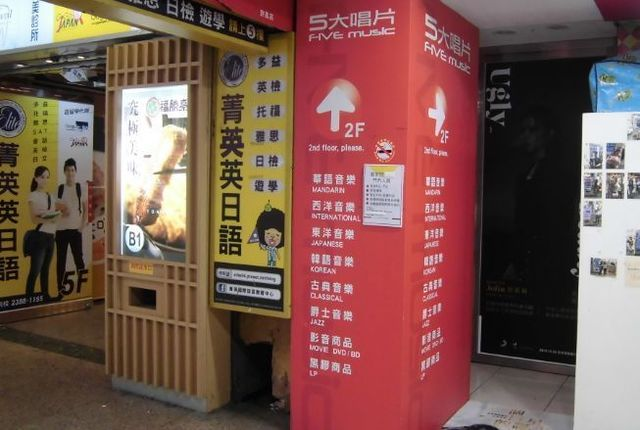台湾CD店7.jpg