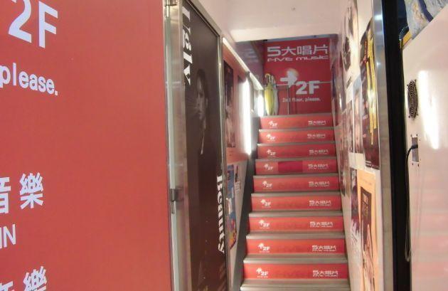 台湾CD店1.jpg