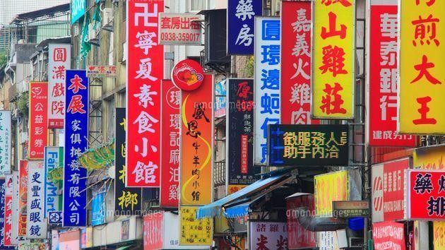 台湾と日本の漢字の違い.jpg