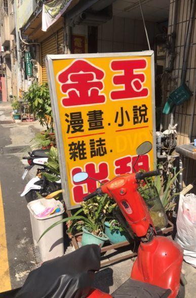 台湾と日本の漢字の違い5.jpg