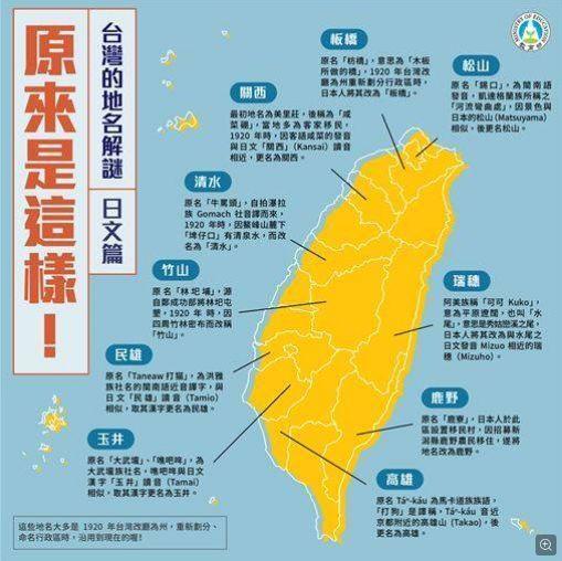 台湾の地名.jpg