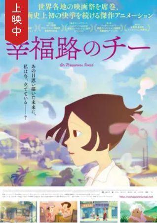 台湾アニメ「幸福路」3.jpg