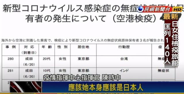 台湾コロナ感染2.jpg