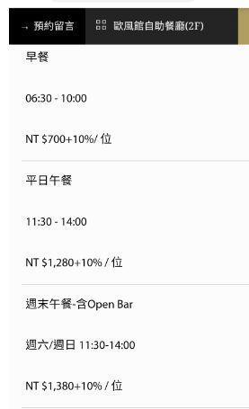 台湾ビュッフェレストラン5.jpg