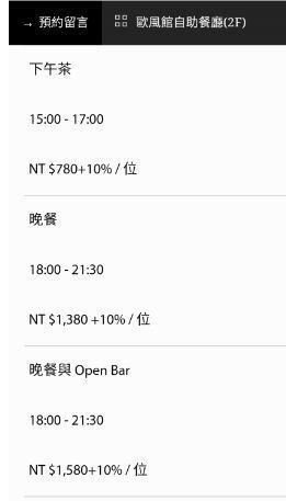 台湾ビュッフェレストラン6.jpg