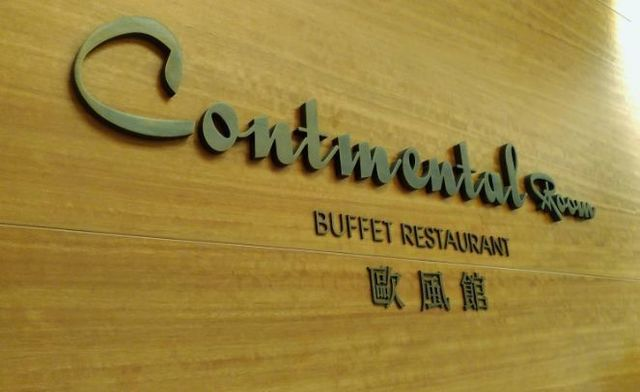 台湾ビュッフェレストラン1.jpg