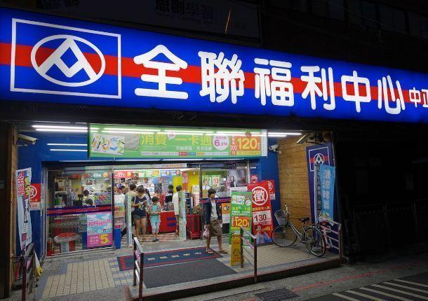 台湾全聯スーパー.jpg