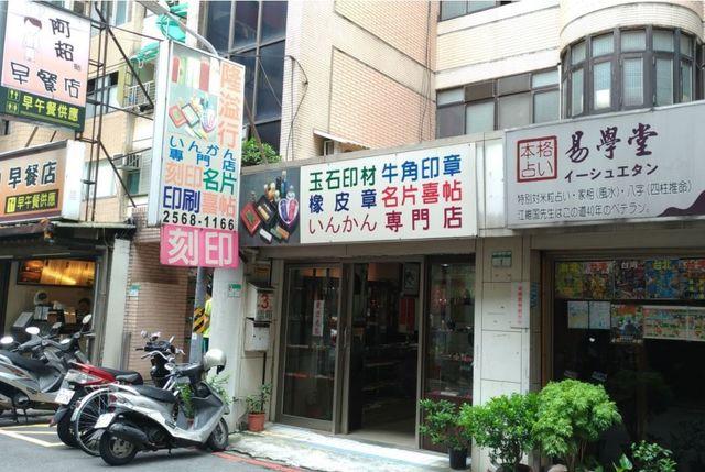 台湾印鑑店2.jpg