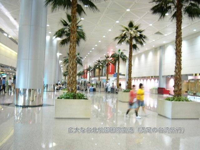 台湾桃園空港1.jpg