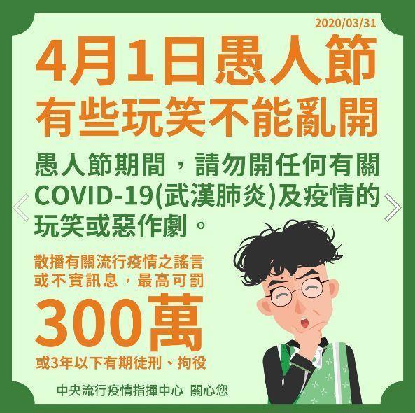 台湾武漢肺炎対策3.jpg