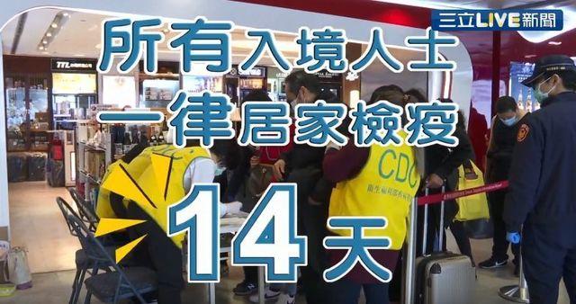 台湾武漢肺炎対策4.jpg