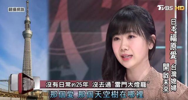 台湾福原愛3.jpg