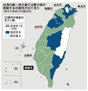 台湾選挙10.jpg