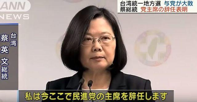 台湾選挙結果3.jpg