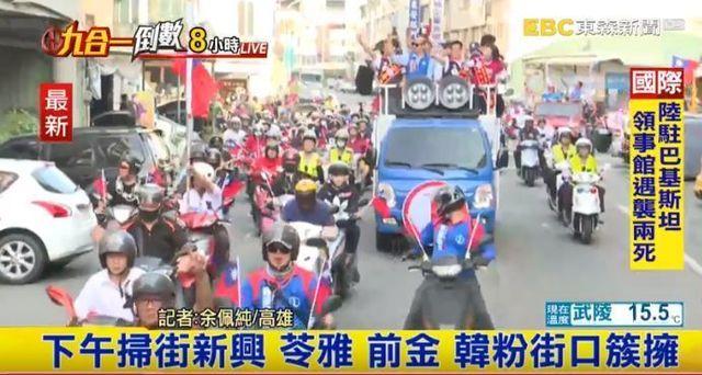 台湾選挙7.jpg