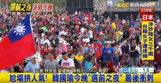 台湾選挙9.jpg