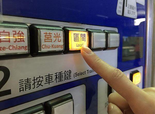 台湾鶯歌 台鉄自動販売機2.jpg