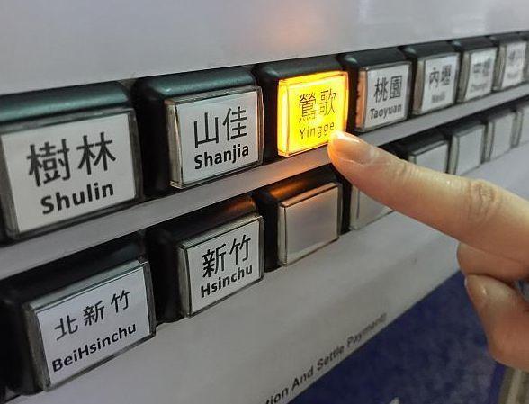 台湾鶯歌 台鉄自動販売機4.jpg