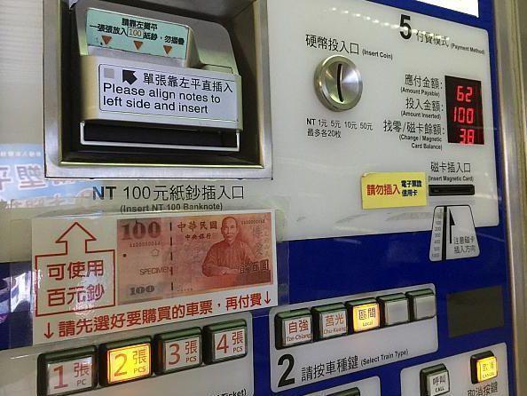台湾鶯歌 台鉄自動販売機1.jpg