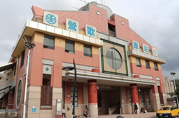 台湾鶯歌駅.jpg