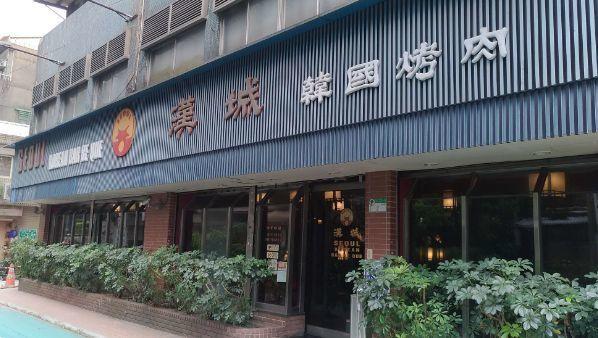 漢城焼き肉レストラン1.jpg