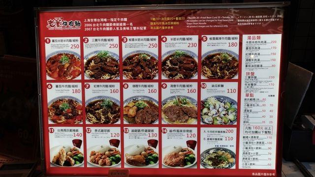 老童牛肉麺メニュー.JPEG