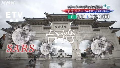 NHK特集 台湾.jpg