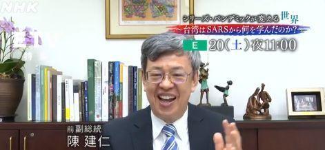 NHK特集 台湾1.jpg